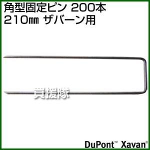デュポン 角型固定ピン200本 210mm ザバーン用 truetools