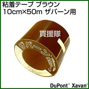 デュポン 粘着テープ ブラウン 10cm×50m ザバーン用 カラー:茶 truetools