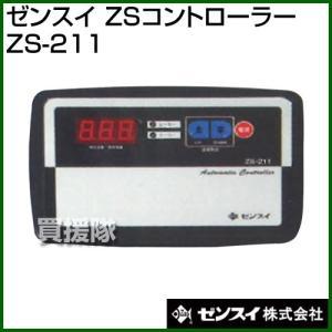 ゼンスイ ZSコントローラー ZS-211 truetools