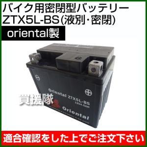 Oriental バイク用密閉型 バッテリー ZTX5L-B...