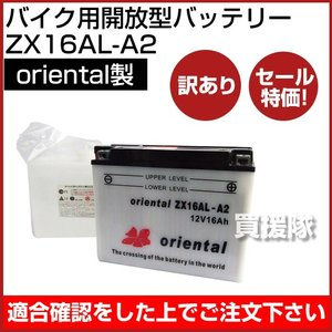 訳あり品 Oriental バイク用開放型 バッテリー ZX16AL-A2|truetools