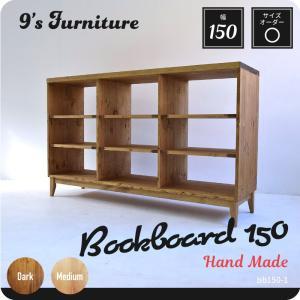 ブックボード 150センチ パイン無垢 アイアン 収納 天然木 ハンドメイド 食器 鍋入れ  カップボード 下駄箱 シューズラック|trunk-furniture