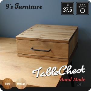 テーブルチェスト 37.5センチ 小物入れ パイン無垢 収納 天然木 ハンドメイド テーブル 観葉植物 おしゃれ シンプル 木製|trunk-furniture