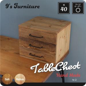テーブルチェスト 40センチ 3段 小物入れ パイン無垢 収納 天然木 ハンドメイド テーブル 観葉植物 おしゃれ シンプル 木製|trunk-furniture