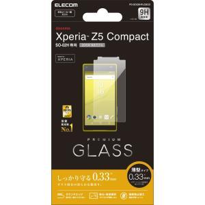 ELECOM Xperia Z5 Compact SO-02H ガラスフィルム 0.33mm 表面硬度9H ラウンドエッジ加工 指紋防止コーティング 飛散防止設計 PD-SO02HFLGG03の商品画像|ナビ