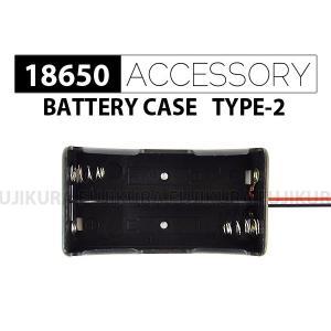 18650充電池 直列2本用 ケース 【メール便対応】