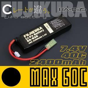 ◆富士倉◆MAX60C リポバッテリー 7.4v 2400mAh Lipo BA-035 大容量・ハ...