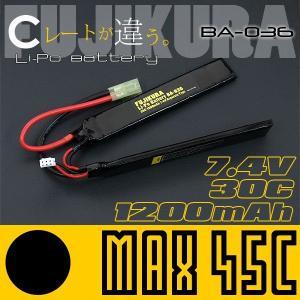 ◆富士倉◆MAX45C リポバッテリー 7.4v 1200mAh Lipo BA-036 セパレート...
