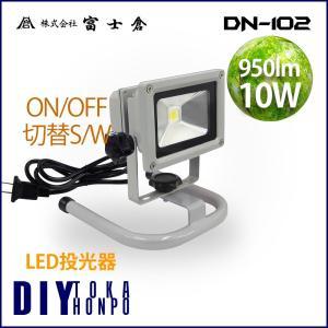 <富士倉>LED投光器 DNシリーズ 10W スイッチ付き 脚つきで便利! ◆IP65取得 防水仕様...