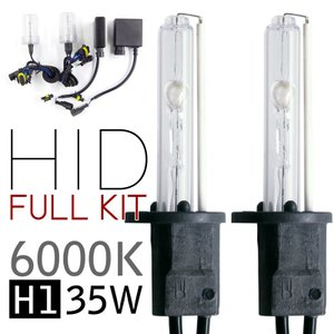 HID H1 XENON KITS 6000K HID 35W 完全防水バラストセット 在庫処分