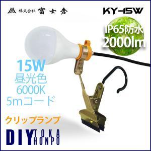 <富士倉>NEW LEDクリップランプ 防水タイプ 室内/屋外用 15W 昼光色【KY-15W】