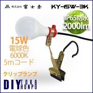 <富士倉>NEW LEDクリップランプ 防水タイプ 室内/屋外用 15W 電球色【KY-15W-3K...