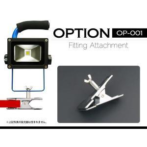 富士倉 投光器オプション LED10W投光器専用バネクランプ OP-001