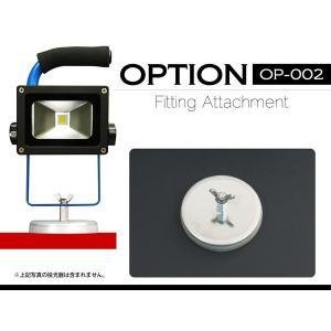 富士倉 投光器オプション LED10・20W投光器専用オプション マグネットクランプ OP-002