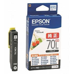 EPSON 純正インクカートリッジ  ICBK70L ブラック 増量(目印:さくらんぼ)|trust-trade