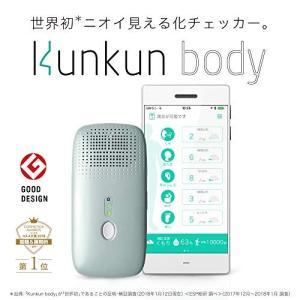 コニカミノルタ KONICA MINOLTA 世界初ニオイ見える化チェッカー Kunkun body(クンクン ボディ) 本体|trust-trade