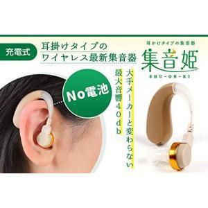 Medicy(メディサイ) 補聴器タイプ集音器 集音姫 充電式 左右両用 耳掛けタイプ HA-RC2 trust-trade