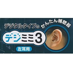 デジタル補聴器 デジミミ3 左耳用 trust-trade