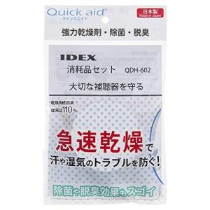 IDEX 補聴器専用乾燥器 クイックエイド専用 消耗品セット QDH-602×3個 trust-trade
