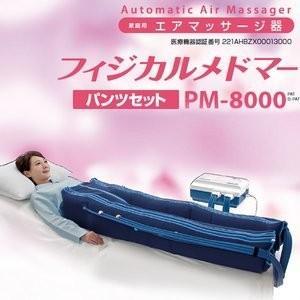 フィジカルメドマー パンツセット PM-8000|trust-trade