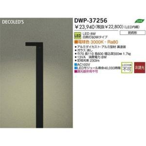 大光電機(DAIKO) LEDアウトドアローポール (LED内蔵) LED 8W 電球色 3000K DWP-37256|trust-trade