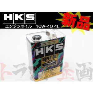 【新品】213171036 HKS スーパーオイルプレミアム 10W40 4L缶 52001-AK110  hks10404 トラスト企画 trust1994