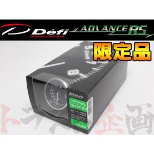 ★商品内容★ Defi ADVANCE RS シリーズのターボ゛計になります。 (-100kPa〜+...
