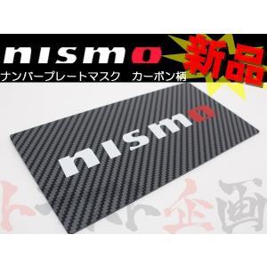 【新品】660191114 NISMO ニスモ ナンバープレートマスク カーボン柄 トラスト企画|trust1994