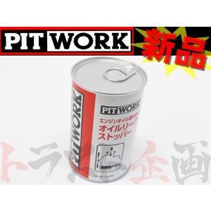 【新品】735181002 在庫有 即日発送 PITWORK ピットワーク オイルリークストッパー K22 トラスト企画|trust1994