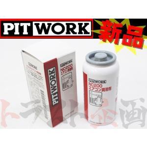 【新品】735181004 即日発送 PITWORK  ピットワーク NC200エアコン潤滑剤 HFC134a用 K24 トラスト企画|trust1994