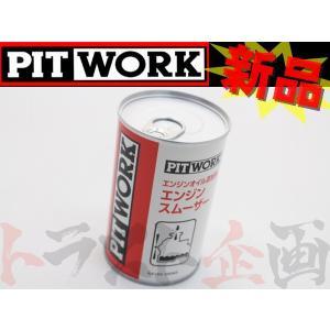 【新品】735181011 即納 PITWORK ピットワーク エンジンオイル添加剤 エンジンスムーザー  K31 トラスト企画|trust1994