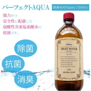 次亜塩素酸水 次亜塩素酸 除菌 抗菌 抗ウィルス  4000ppm(500cc) 原液タイプ スターターセット 100倍に希釈で50L分 パーフェクトAQUA|trustkagaku-store