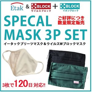 期間限定 マスク 抗ウイルス イータックマスク と 立体マスクの3枚セット|trustkagaku-store