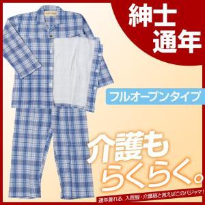 介護 パジャマ 通年 綿100% メンズ フルオープン 要介護 寝たきり 入院 点滴 お着替え介助