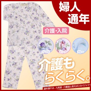 介護 パジャマ 通年用 レディース セミオープン 寝たきり 術後 入院 点滴中 のお着替えサポート