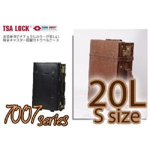 【送料無料】TSAロック機能付き超軽量トランクケース 7007シリーズ 20L_Sサイズ【メーカー直送につき代引不可】