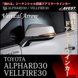 流れる ウインカー アルファード ヴェルファイア 30系 LED ドアミラー ウインカー レンズ A...