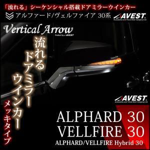 流れる ウインカー アルファード ヴェルファイア 30系 メッキタイプ LED ドアミラー ウインカ...