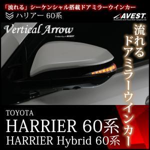 ハリアー Harrier 60系 ASU6# ZSU6# AVU6# 流れる ドアミラー ウインカー...