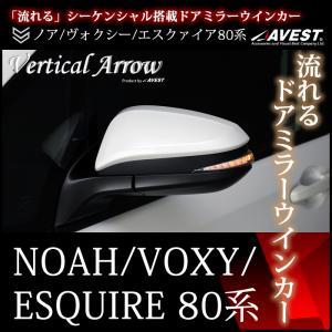 ノア ヴォクシー NOAH VOXY 80系 エスクァイア ESQUIRE ハイブリッド ドアミラー...