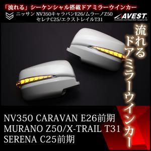 【適合】NISSAN  NV350 キャラバン CARAVAN E26 前期 セレナ SERENA ...