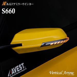 S660 流れる シーケンシャル LED ドアミラー ウインカー レンズ&カバー ホンダ HONDA...