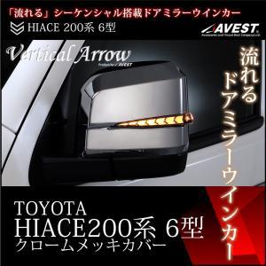 ハイエース 6型 ミラー メッキ 流れる ウインカー LED 200系 シーケンシャル ドアミラー ...