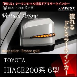 レンズカラーブロンズゴールド ハイエース 200系 流れるウインカー ミラー LED ドアミラーウイ...