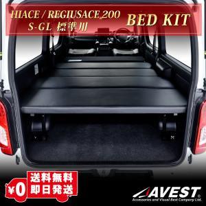 ハイエース ベッドキット 200系 スーパーGL 標準ボディ 1〜6型 スタンダードレザー パンチン...