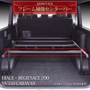 ハイエース 200系 NV350 キャラバン ベッドキット用 フレーム補強センターバー 内装 パーツの画像