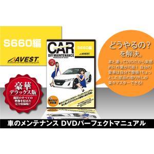 ホンダ S660 整備 マニュアル DVD ET...の商品画像