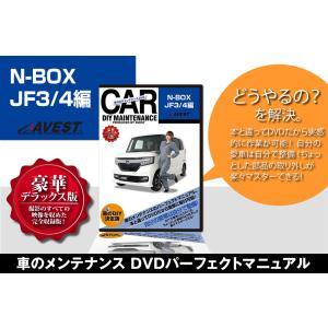 愛車のDIYメンテナンスDVD整備マニュアル部品パーツ脱着 N-BOX JF3/4編