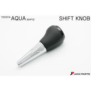 アクア パーツ シフトノブ AQUA NHP10 10系 トヨタ toyota ブラック&パンチングレザー