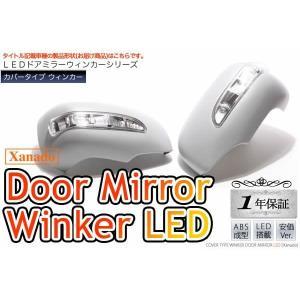 GS430 GS350 パーツ ドアミラー ウインカー GS450h GS レクサス LEXUS サイドウィンカー サイドミラー LED 塗装済
